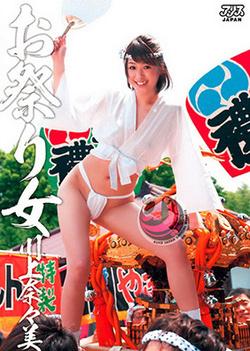 Nanami Kawakami, hot Asian babe in outdoor threesome
