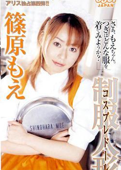 Asian babe Moe Shinohara sexy maid in hardcore action