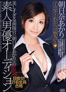 Naughty Asian babe Akari Asahina in office suit is fingered