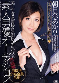 Akari Asahina hot Asian milf is one horny office lady