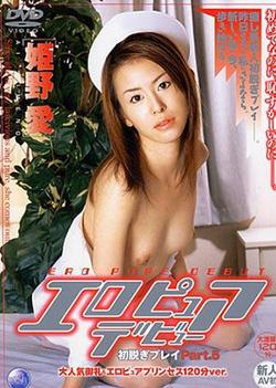 Ai Himeno naughty Asian nurse gives blowjobs in threesome