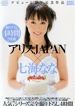 Nana Nanami naughty Asian babe gives hardcore blowjob