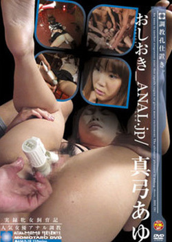 Ayu Mayumi hot Asian milf gets kinky with anal drilling