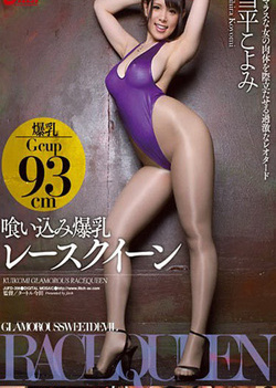 Koyomi Yukihira JP race queen gets into face sitting and a foot job