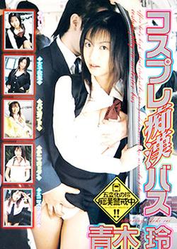 Riko Tachibana naughty Asian milf in stewardess cosplay banging