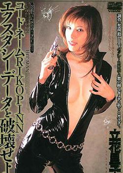 Kinky Asian chick Riko Tachibana in cosplay sex