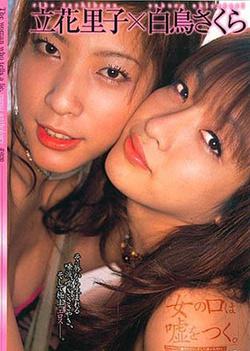 Lovely Sakura Shiratori banged in a threesome fun