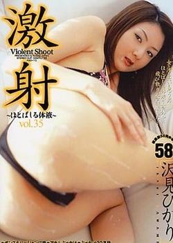 Hikari Sawami Asian milf in kinky bondage sex scenes