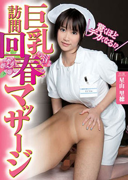 Big tits Japanese babe in nurse outfit milking!