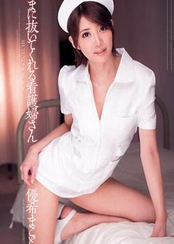 Makoto Yuuki horny Asian milf enjoys playing nurse