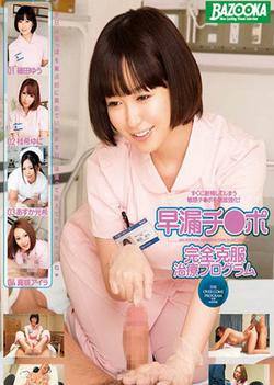 Aira Masaki lusty Japanese nurse in hardcore pov show