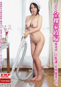 Talented Asian milf Yuuna Hoshisaki gets soaped and screwed