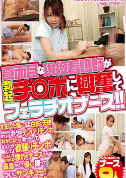 Hot milf is a horny Japanese nurse enjoying hard cock