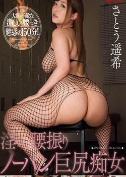 Daiya Nagare naughty Asian cheerleader in into masturbation