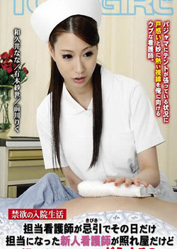Naughty Asian nurse enjoys some facesitting