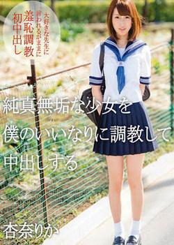 Naughty Asian teen, Rika Anna enjoys outdoor bondage