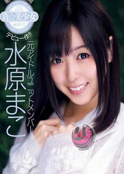 Mako Mizuhara nasty chick gets cum on her face