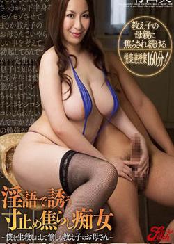 Aoi Aoyama mature Asian babe in stockings gives pov footjob