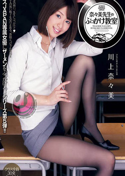 Serious fucking in the class with nasty Nanami Kawakami