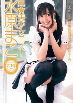 Mako Mizuhara sexy Asian maid masturbates with vibrator