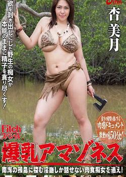 Mizuki Ann naughty Asian babe in outdoor masturbation