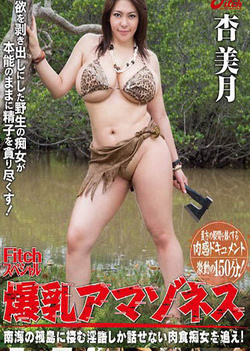 Mizuki Ann pretty Asian mature chick fucks while outdoors