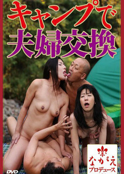 Hot Asian milf gets fucked hard while off on a camping trip