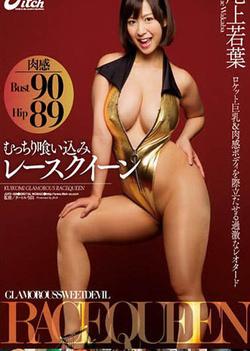 Arousing Asian race queen Wakaba Onoue gets hardcore cumshot