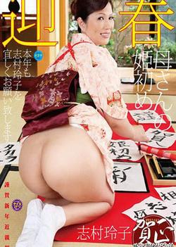 Reiko Shimura naughty Asian mature in position 69