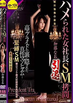 Nao Katoh knows how to enjoy femdom action