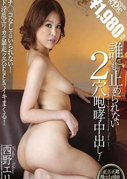 Erika Nishino hot Asian milf in red lingerie gets cumshot