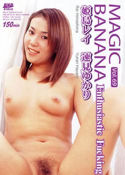 Rei Himeshima wild masturbation session