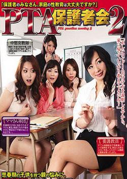 Hot Japanese AV model is a horny teacher enjoying hardcore sex