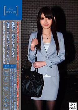 Arousing Aya Eikura gets nailed by complete stranger
