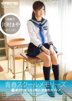 young Maya Kawamura blows cock and fuck at school