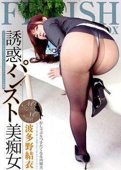 Yui Hatano Asian nurse in sexy pantyhose gives pov footjob