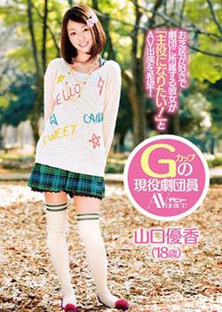 Yuuka Yamaguchi naughty Asian cock tease in hot group action