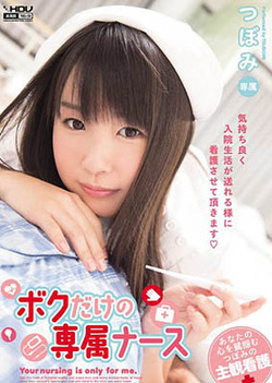 Tsubomi Asian amateur is a hot teen nurse sucking cock