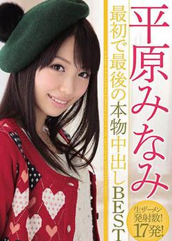 Minami Hirahara naughty Asian chick gets creamed pussy