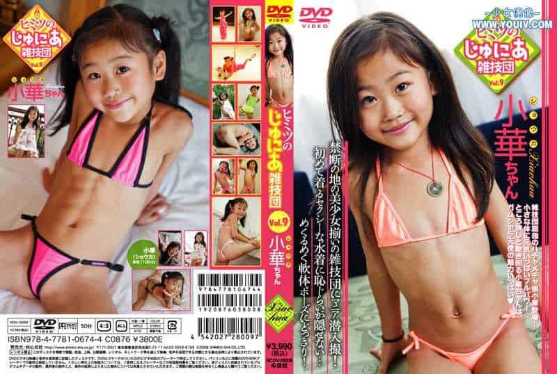 SCDV-28009 ヒミツのじゅにあ雑技団 vol.9 小華