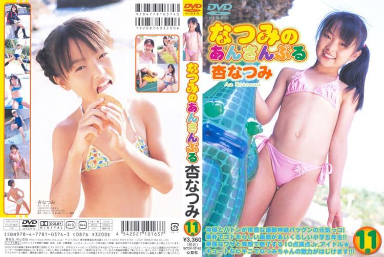 SCDV-10163 なつみのあんさんぶる 杏なつみ - JAPANESE ADULT VIDEOS