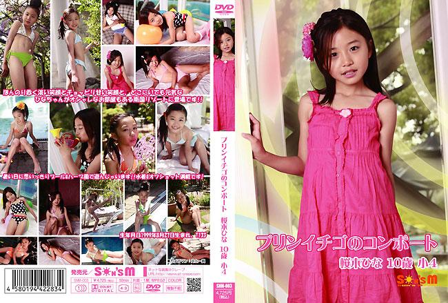 SNM-003 10歳 プリンイチゴのコンポー 桜木ひな
