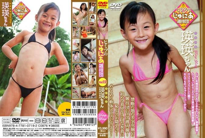 SCDV-28012 ヒミツのじゅにあ雑技団 vol.12 瑛瑛(エイエイ) - JAPANESE ADULT VIDEOS