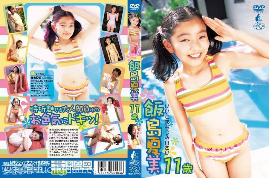 CLR-4015 飯島夏美 11歳 飯島夏美