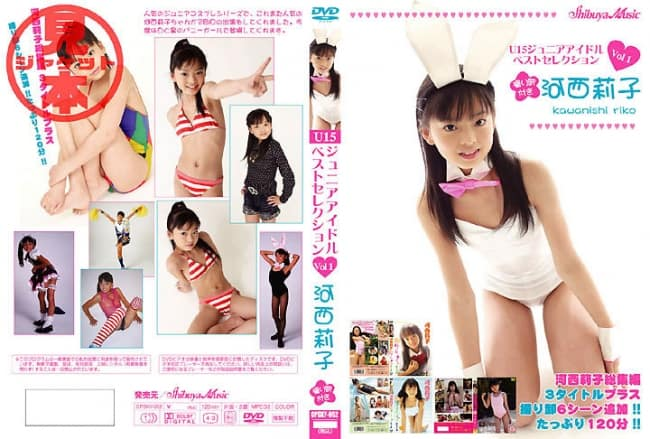 CPSKY-052 U15ジュニアアイドルベストセレクション Vol.1 河西莉子