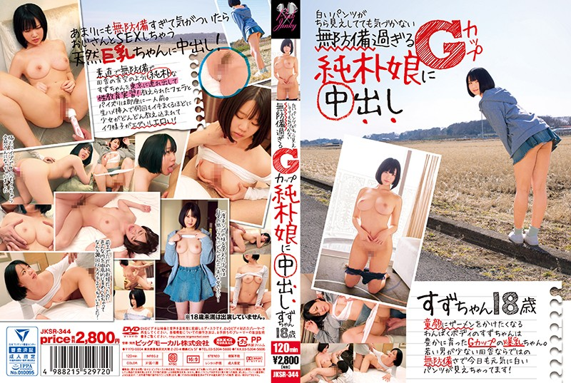 JKSR-344 – Suzumori Hinata – JKSR-344 Notice Even If The White Pants Are Visible Not Too Vulnerable G-cup Shizuka Girls Cum Shot 18 Years Old