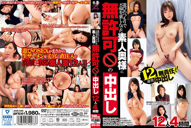 JKSR-345 – JKSR-345 An Amateur Wife Who Enjoys Adultery With The Intention Of Playing Unauthorized Creampie 12 Persons 4 Hours