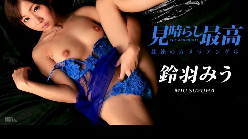 Suzuwa Miu Vantage Highest