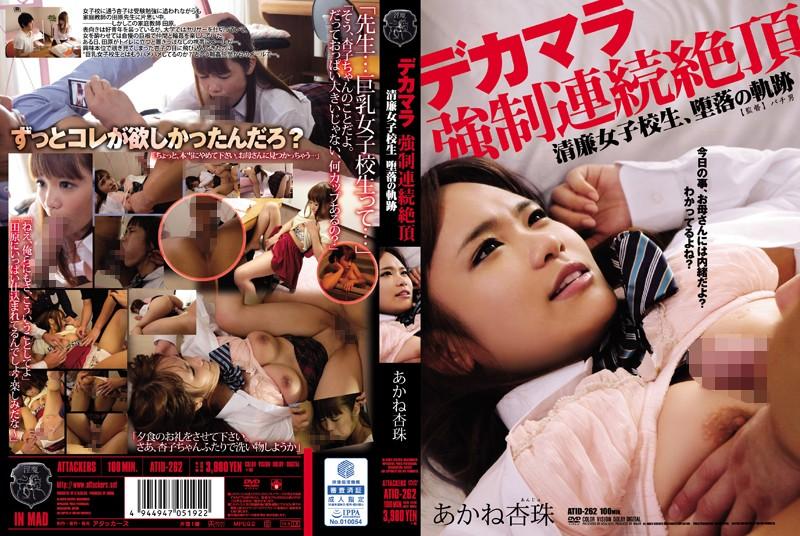 Successive Coerced Orgasms On a Big Dick Pure Schoolgirls,Depraved Path Starring Anju Akane