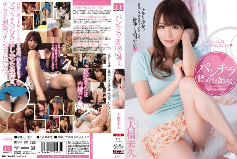Older Sister Miku Ohashi 's Panty Shot Temptation
